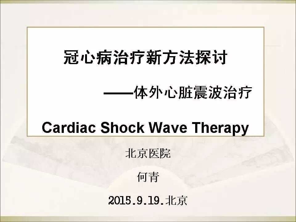体外心脏震波治疗——冠心病治疗新方法探讨